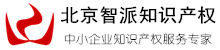 北京智派知识产权顾问有限公司