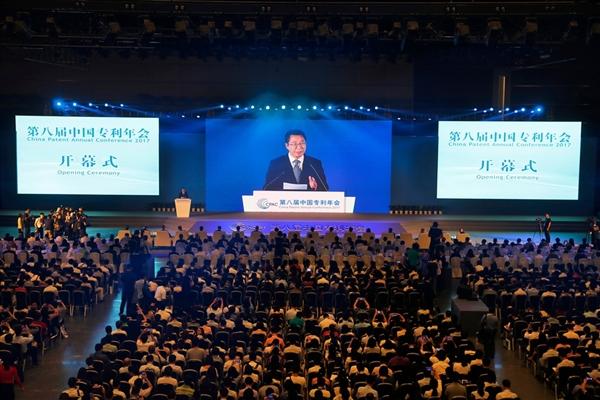 我司应邀出席第八届(2017年)中国专利年会